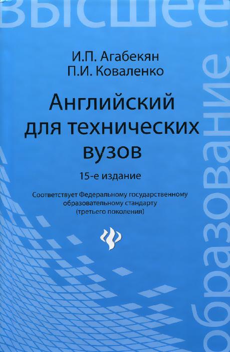 И. П. Агабекян, П. И. Коваленко Английский для технических вузов. Учебное пособие