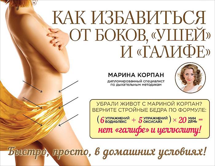 Марина Корпан Как избавиться от боков, ушей и галифе