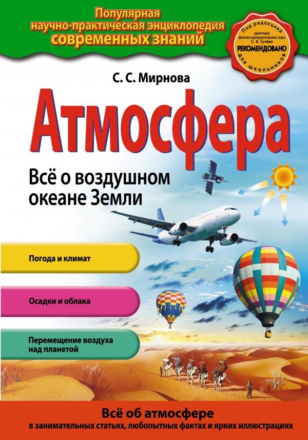 Купить Атмосфера. Все о воздушном океане Земли