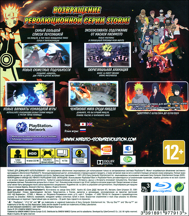 Naruto Shippuden:  Ultimate Ninja Storm Revolution.  Day One Edition. Русские субтитры (PS3) CyberConnect2