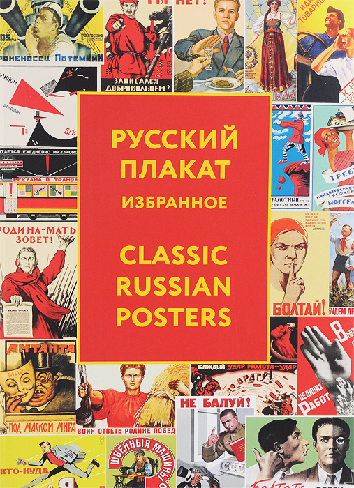 Татьяна Толстая Русский плакат / Classic Russian Posters