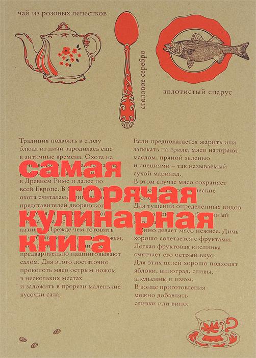 Самая горячая кулинарная книга специи большая кулинарная книга в футляре