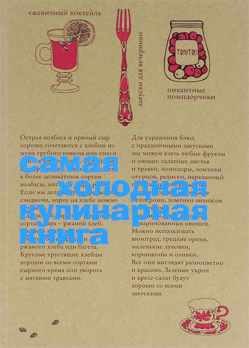 Самая холодная кулинарная книга самая горячая кулинарная книга