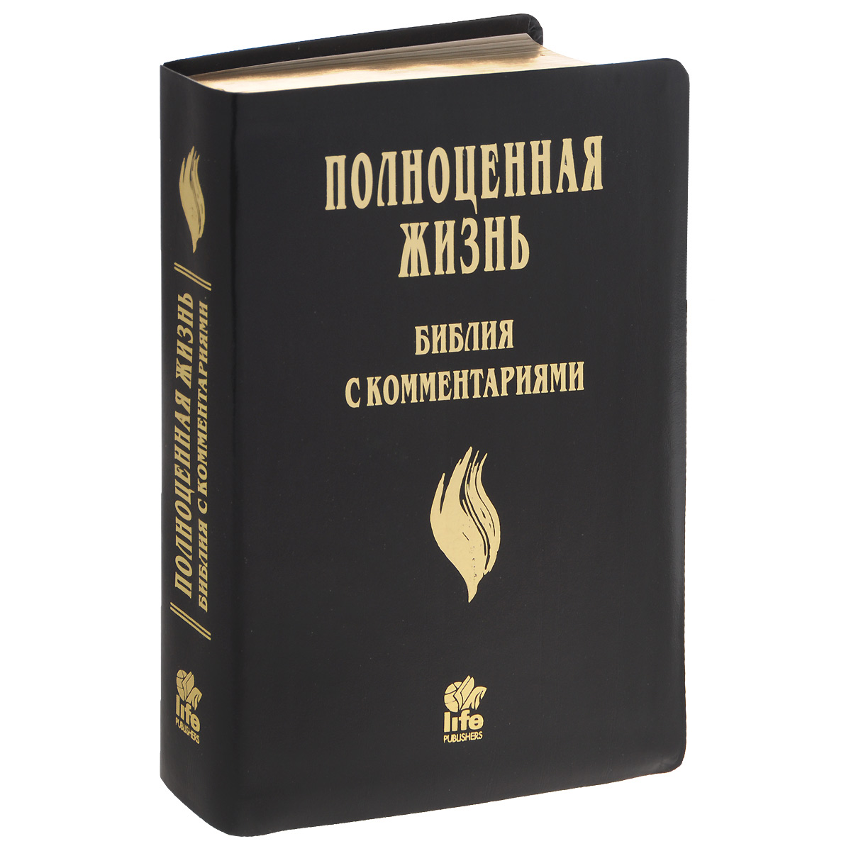 Полноценная жизнь. Библия с комментариями (подарочное издание)