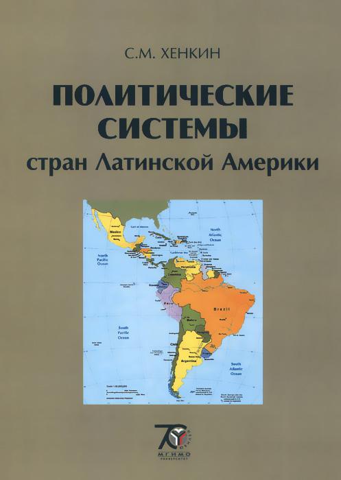 Политические системы стран Латинской Америки. Учебное пособие