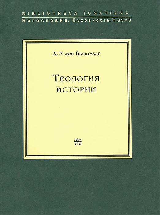 Х. У. фон Бальтазар Теология истории х у фон бальтазар теология истории