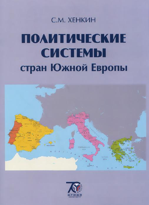 Политические системы стран Южной Европы. Учебное пособие