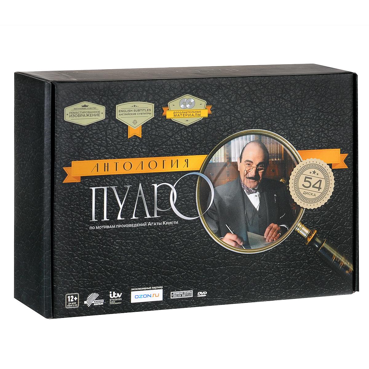 Пуаро: Полная коллекция (54 DVD) видеодиски нд плэй экстрасенсы dvd video dvd box