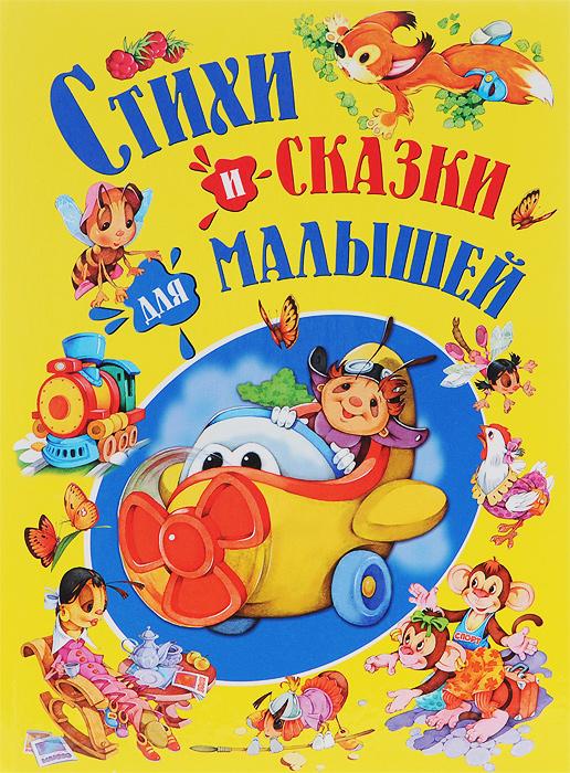 Купить Стихи и сказки для малышей