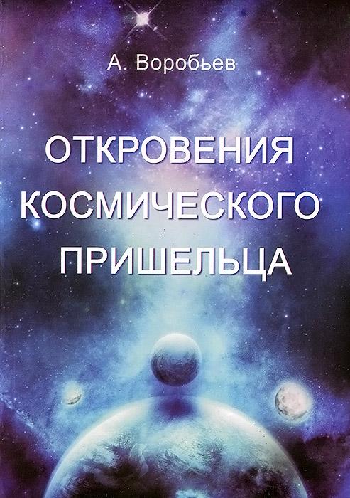 А. Воробьев Откровения космического пришельца мы пришли к тебе полюс