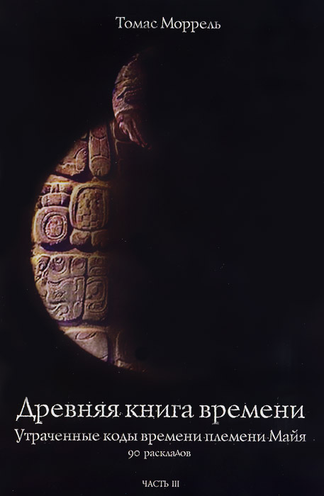 Томас Моррель Древняя книга времени. Часть 3. Утраченные коды времени племени Майя. 90 раскладов