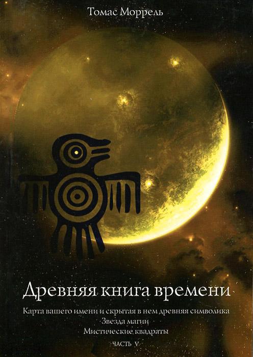 Древняя книга времени. Часть 5. Карта вашего имени. И скрытая в нем древняя символика. Звезда магии. Мистические квадраты. Томас Моррель