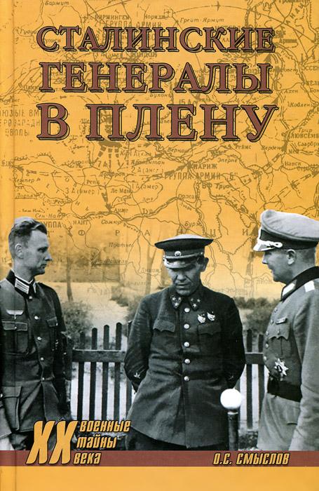 цена на О. С. Смыслов Сталинские генералы в плену