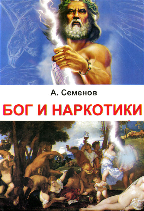 Бог и наркотики. А. Семенов