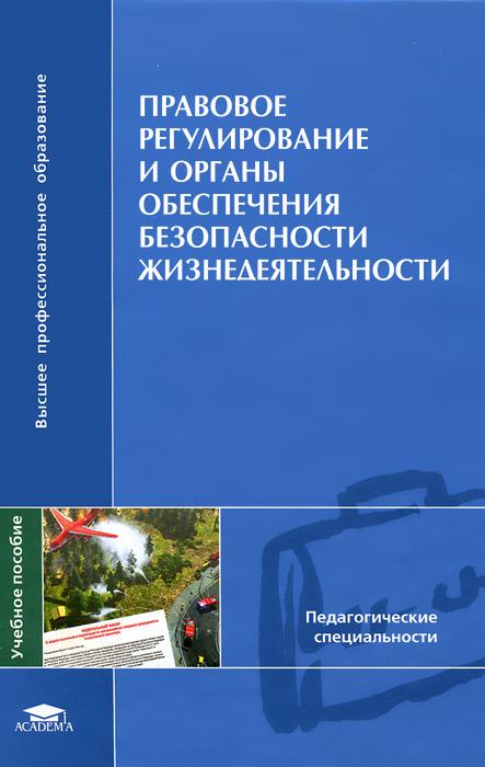 Правовое регулирование и органы обеспечения безопасности жизнедеятельности
