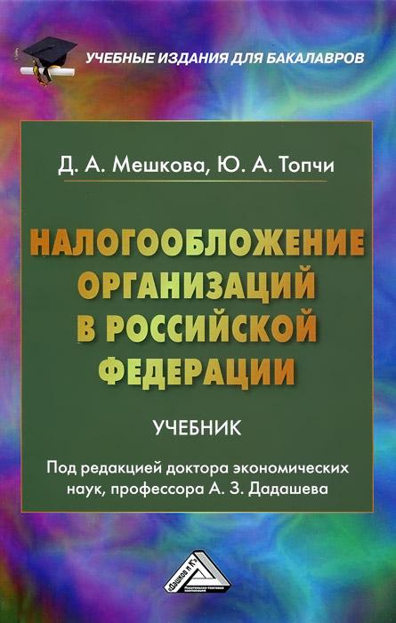 Налогообложение организаций в Российской Федерации. Учебник