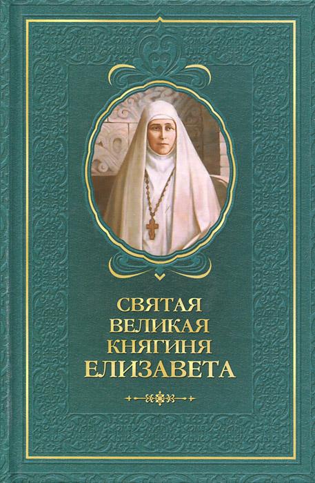 Святая великая княгиня Елизавета. Т. А. Копяткевич