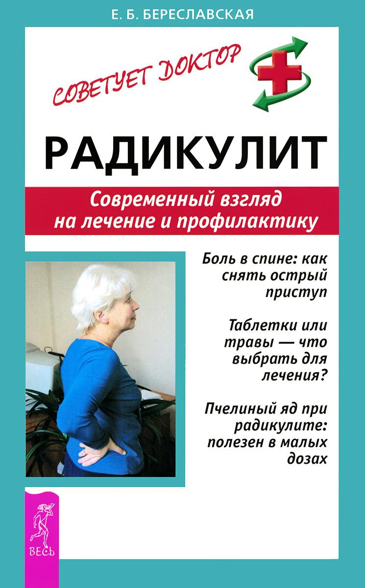 Радикулит. Современный взгляд на лечение и профилактику