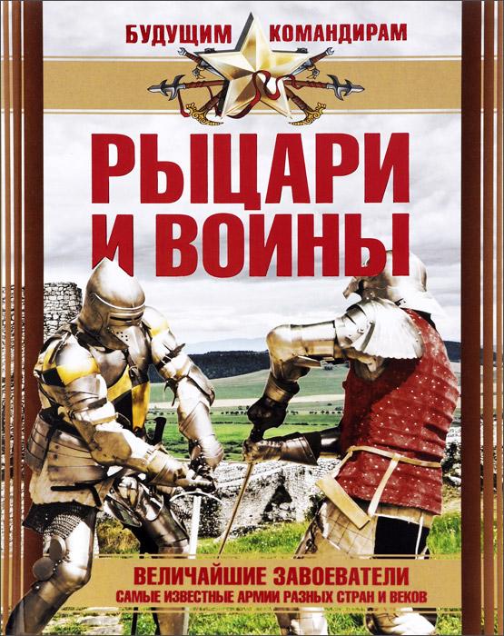 Рыцари и воины. Т. В. Ямпольская