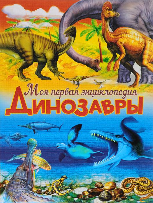 Б. Маевская Динозавры издательство аст животные и динозавры