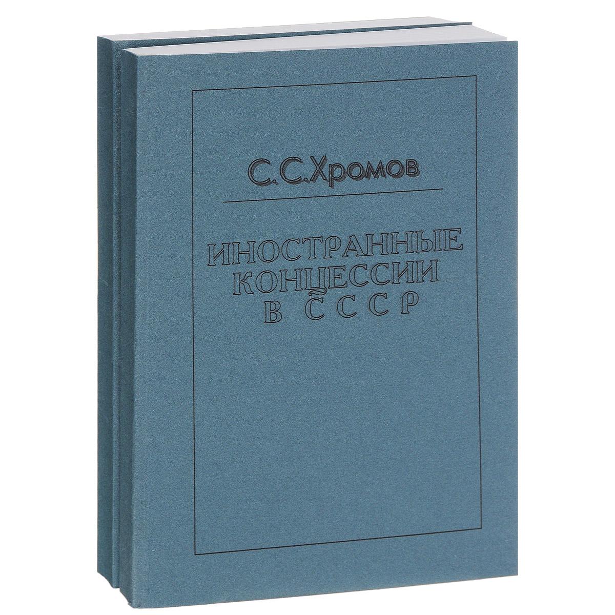 Иностранные концессии в СССР (комплект из 2 книг)