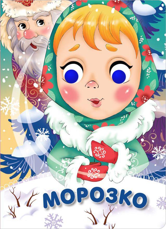 Толстой Алексей Николаевич Морозко толстой а сорочьи сказки