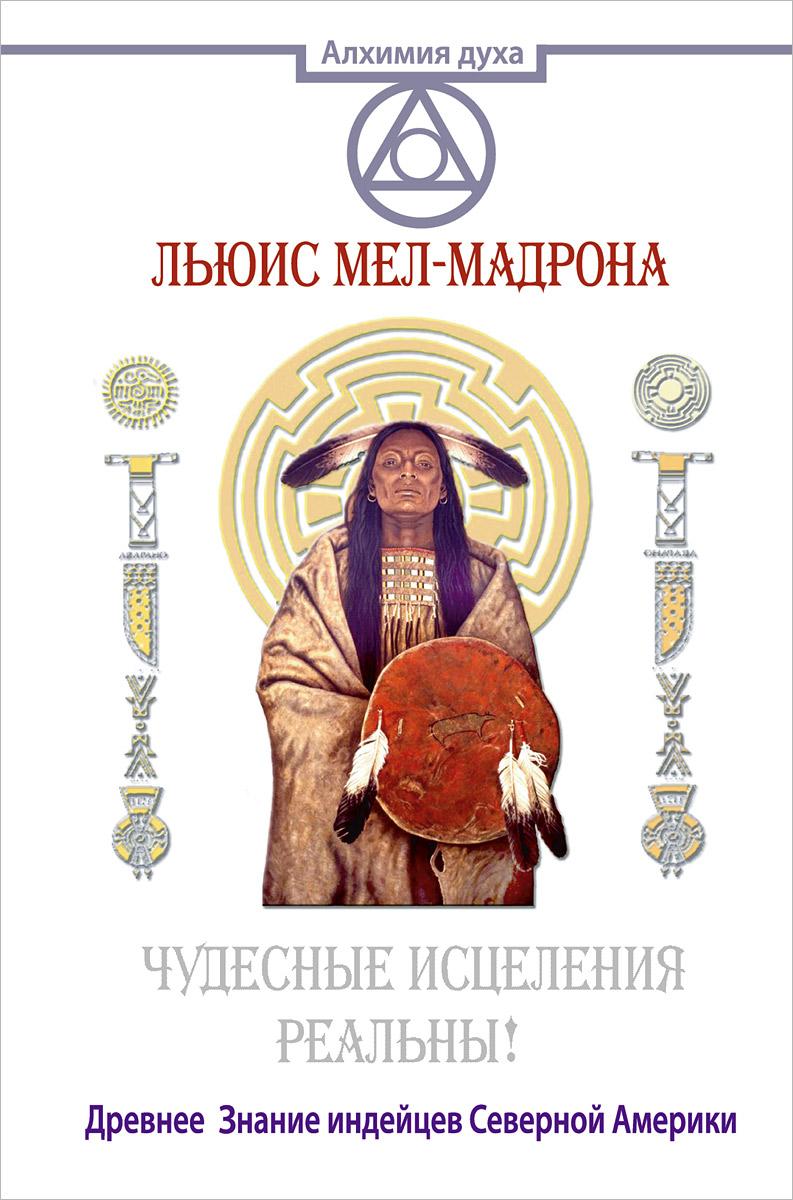 Чудесные исцеления - реальны! Древнее Знание индейцев Северной Америки
