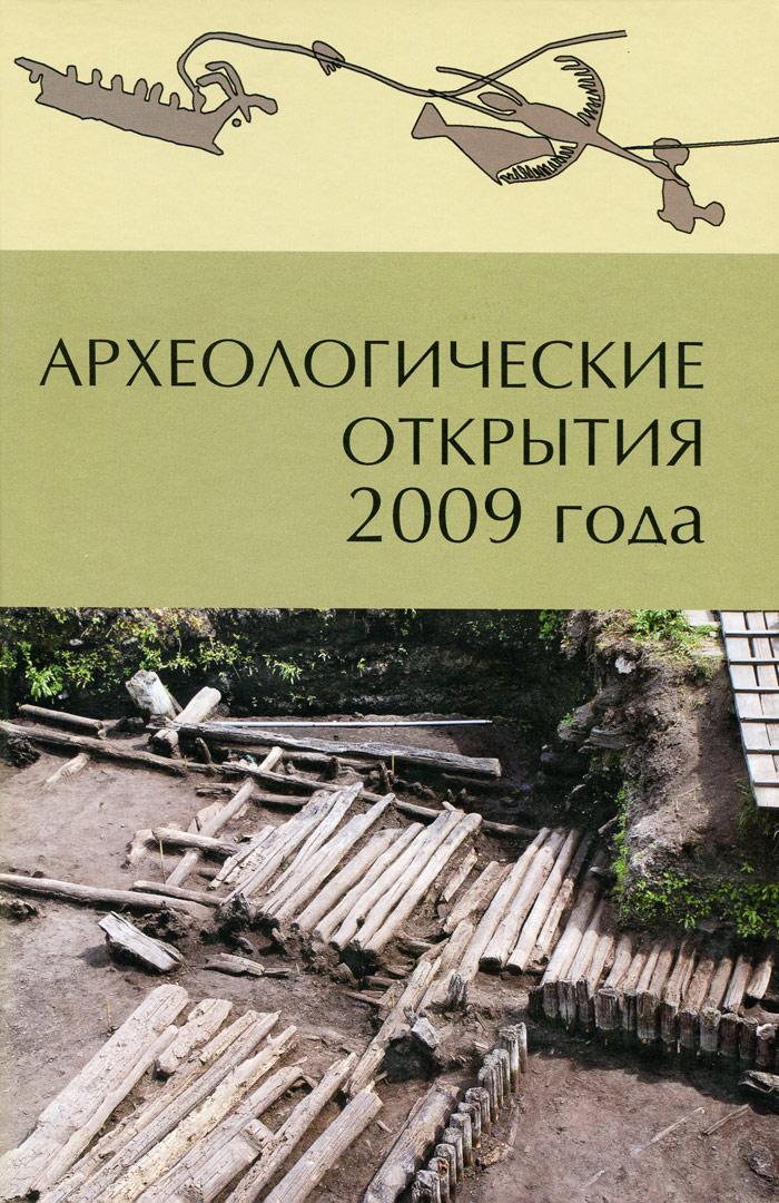 Археологические открытия 2009 года. Николай Лопатин