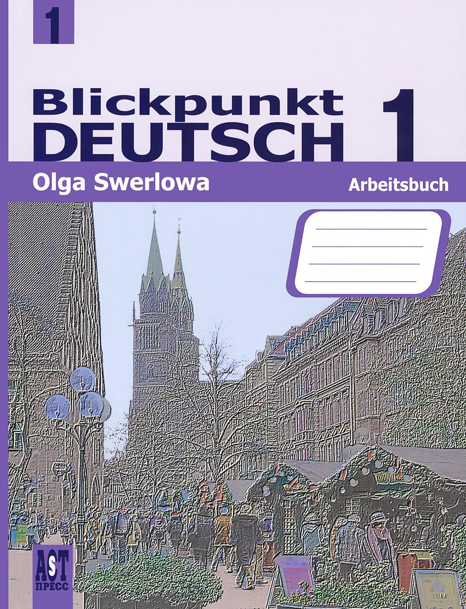 Ольга Зверлова Blickpunkt Deutsch 1: Arbeitsbuch / Немецкий язык. 8 класс. В центре внимания немецкий 1. Рабочая тетрадь немецкий язык для детей