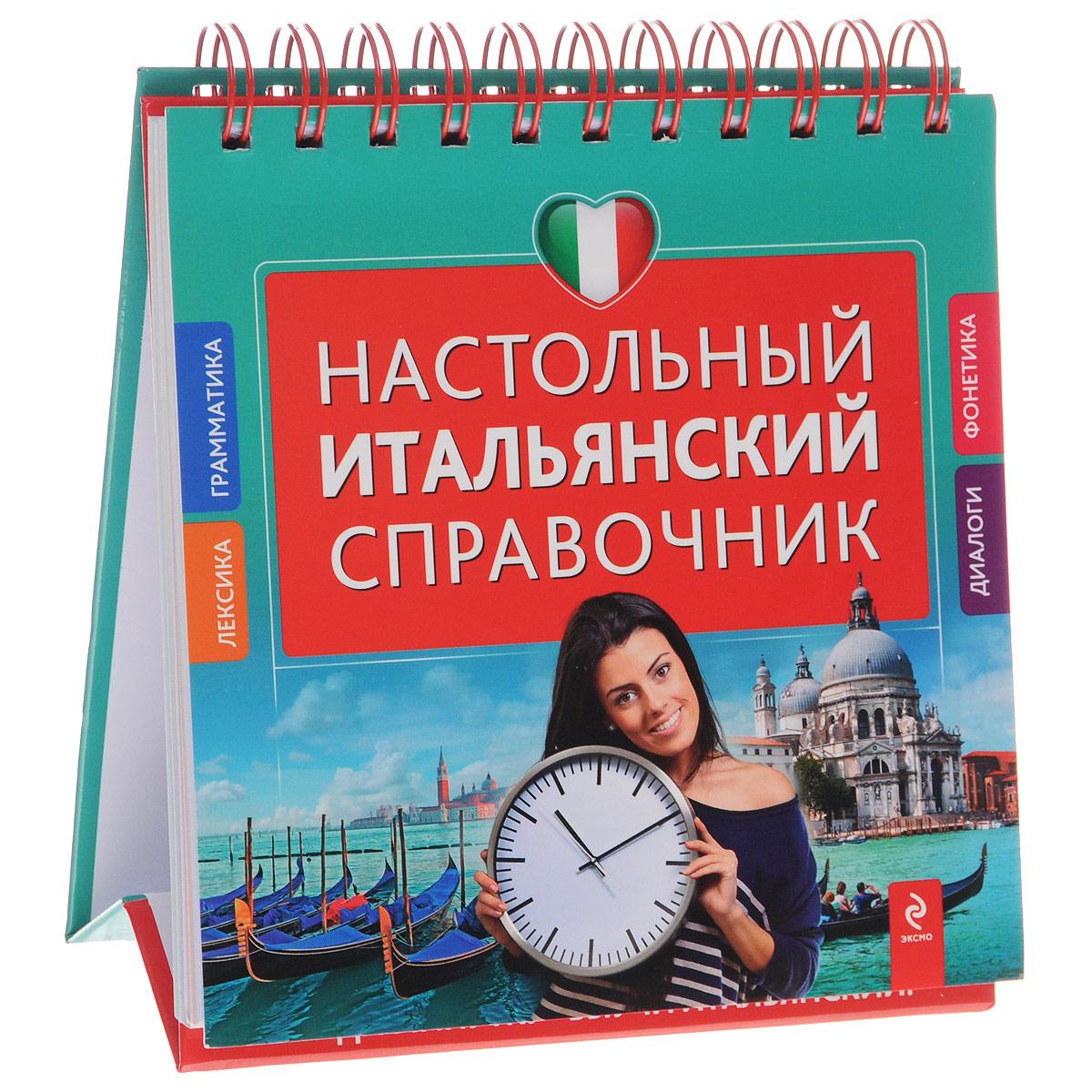 Г.В. Гава Настольный итальянский справочник