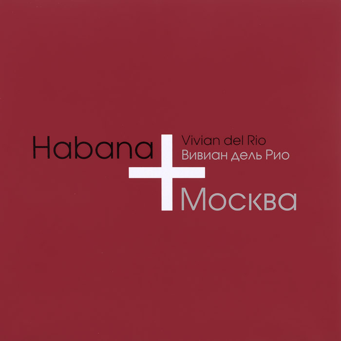 Habana + Москва авиабилеты по акционным ценам москва бангкок