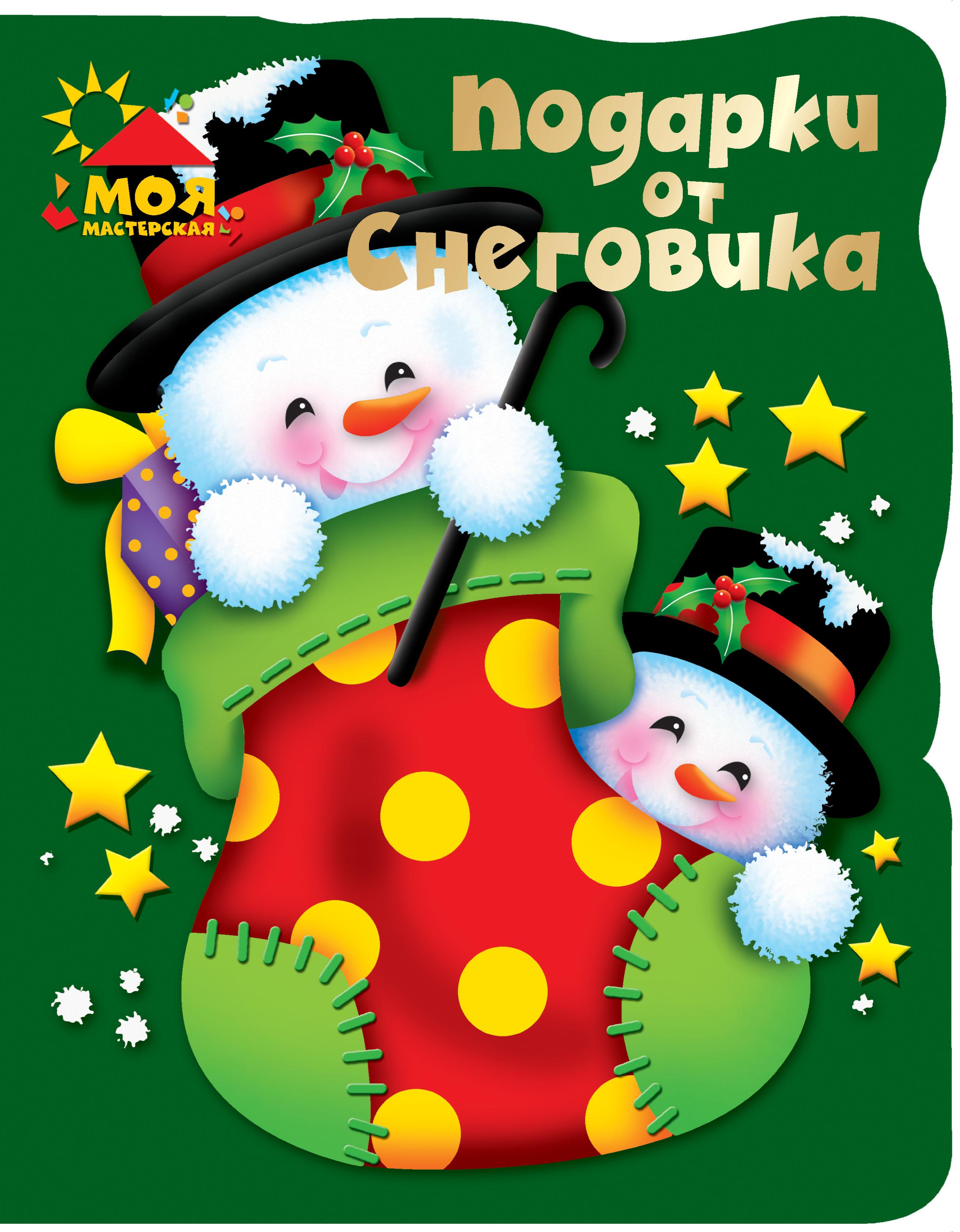 Подарки от Снеговика ёлки
