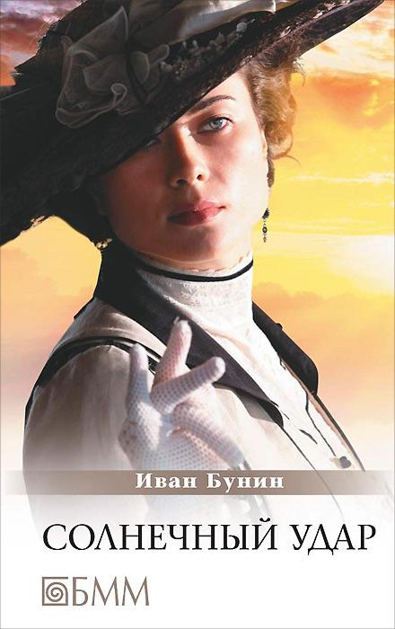 Иван Бунин Солнечный удар.Повести и рассказы иван бунин грамматика любви