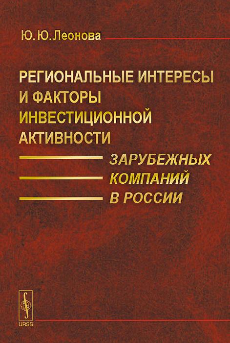 Региональные интересы и факторы инвестиционной активности зарубежных компаний в России