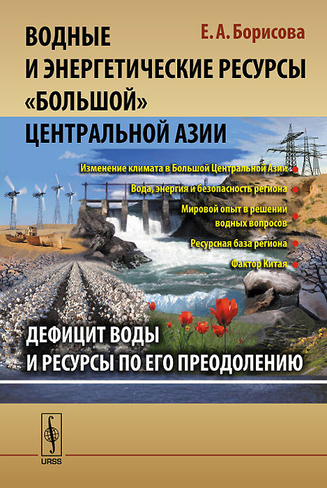 Е. А. Борисова Водные и энергетические ресурсы