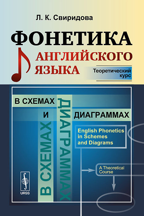 Фонетика английского языка в схемах и диаграммах. Теоретический курс