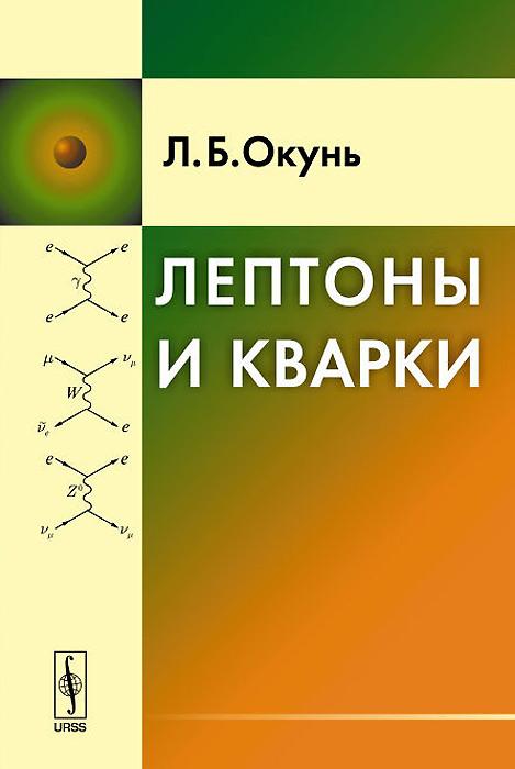 Zakazat.ru: Лептоны и кварки. Л. Б. Окунь