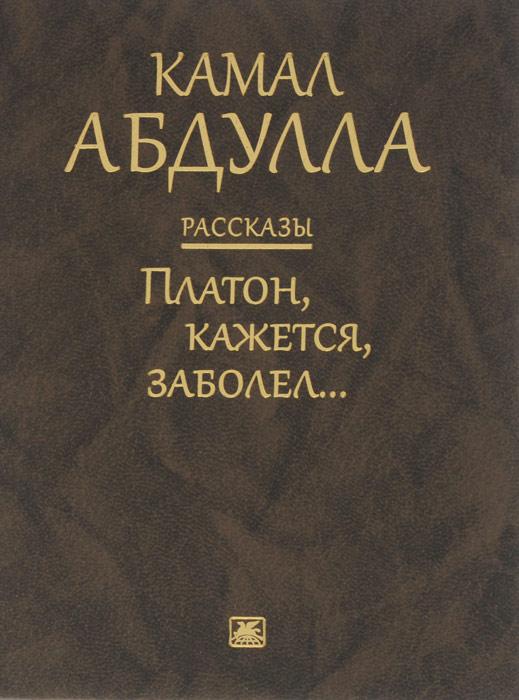 Камал Абдулла Платон, кажется, заболел… художественная литература в психологическом образовании