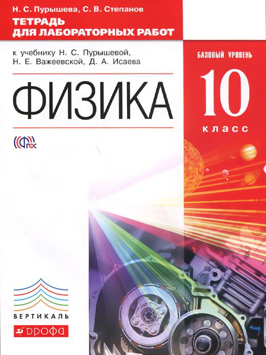 Н. С. Пурышева, С. В. Степанов Физика. 10 класс. Тетрадь для лабораторных работ