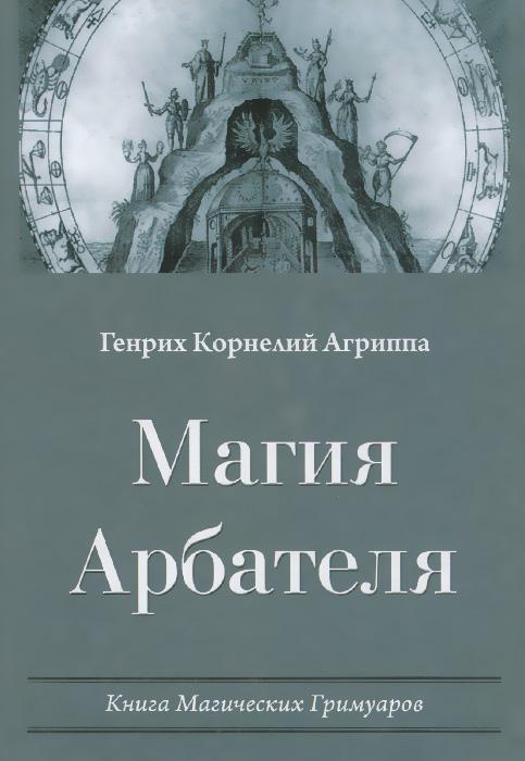 Магия Арбателя. Генрих Корнелий Агриппа