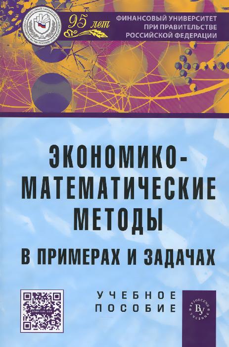 Экономико-математические методы в примерах и задачах. Учебное пособие