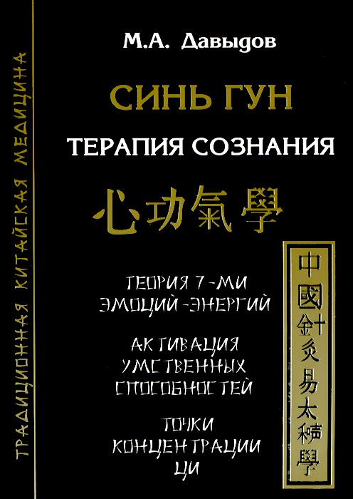 Синь Гун. Терапия сознания. М. А. Давыдов