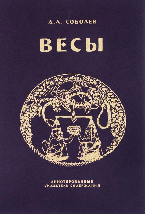 А. Л. Соболев Весы указатель статей помещенных в журнале русское богатство с 1893 по 1911 год