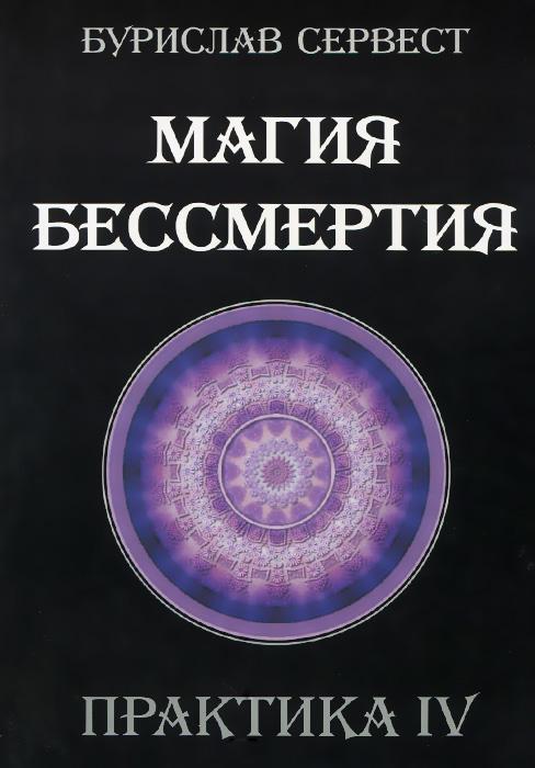 Магия бессмертия. Практика IV. Бурислав Сервест