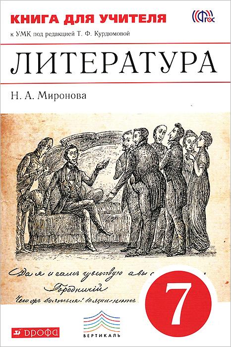 Литература. 7 класс. Книга для учителя. К УМК под редакцией Т. Ф. Курдюмовой