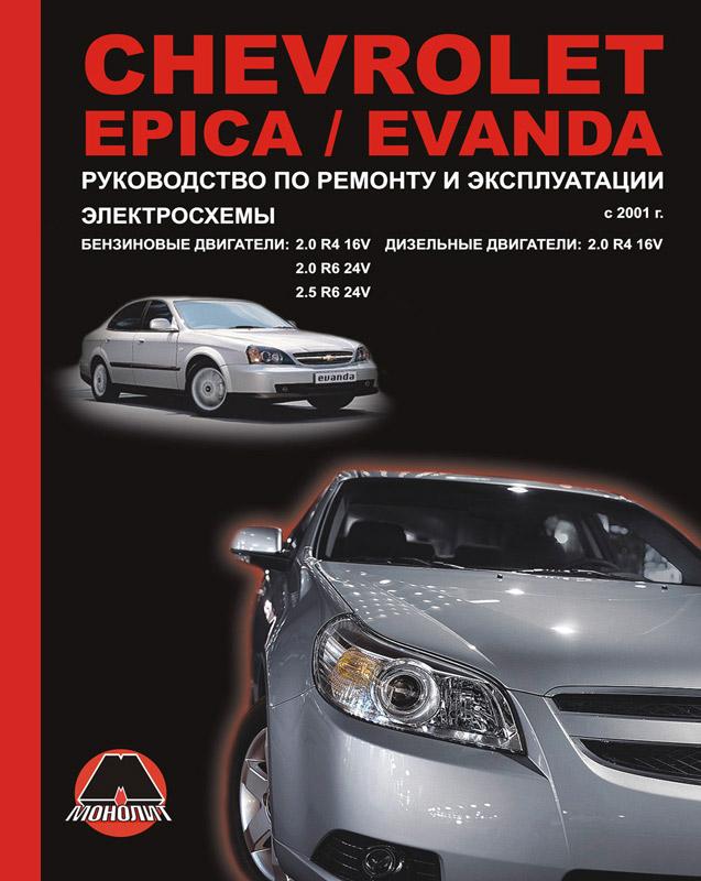 Chevrolet Epica / Evanda с 2001 г. Бензиновые двигатели: 2.0, 2.5 л. Дизельные двигатели: 2.0 л. Руководство по ремонту и эксплуатации. Электросхемы накладка на задний бампер chevrolet epica 2006