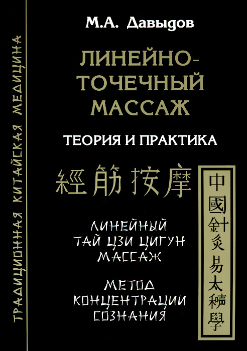 Линейно-точечный массаж. теория и практика. Линейный Тай Цзи Цигун массаж. Метод концентрации сознания. М. А. Давыдов