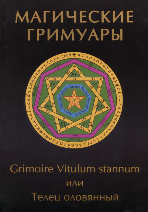 Магические гримуары. Grimoire vitulum stannum или Телец оловянный. Иван Бенгальский