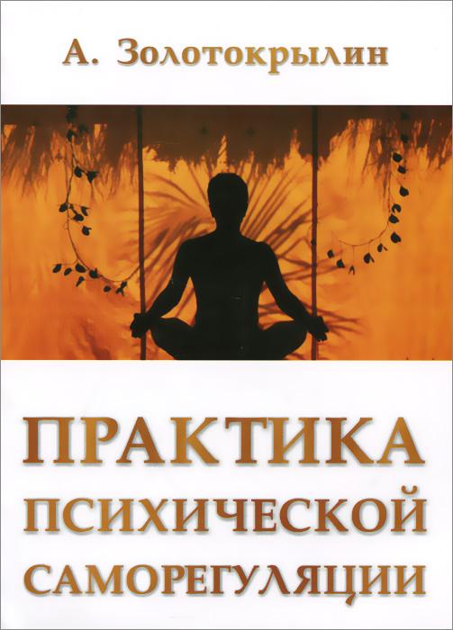 Практика психической саморегуляции. А. Золотокрылин