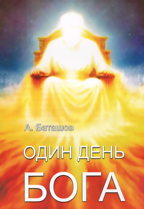 А. Баташов Один день Бога н а брунов человек главный в мире соработник бога
